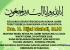Ucapan Bela Sungkawa Drs. H. Rijal Mahdi, M.HI.